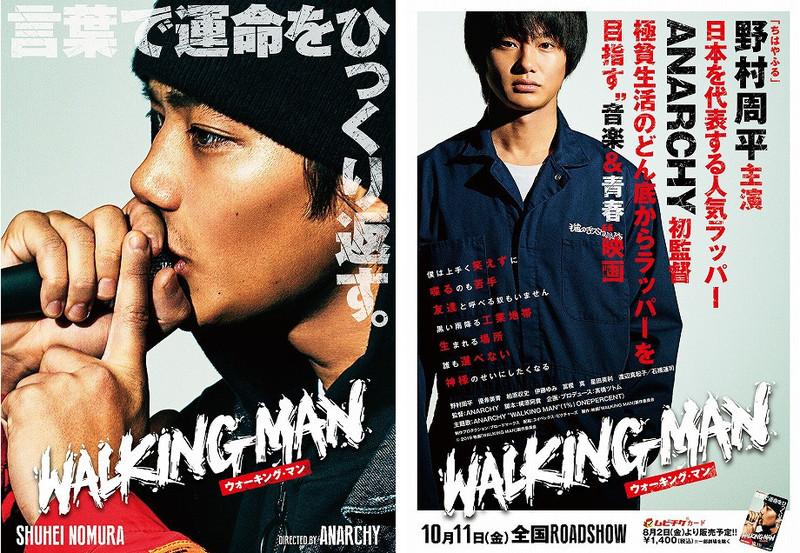 野村周平が極貧生活からラップ一つで這い上がる!「WALKING MAN」ビジュアル公開