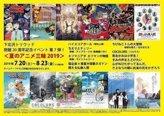 下北沢トリウッドでアニメ特集 「若おかみ」「きみ声」ほかレア作品ふくむ14作を上映