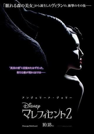 アンジェリーナ・ジョリー主演「マレフィセント2」10月18日に日米同時公開!