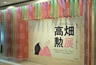 高畑勲監督の回顧展スタート 「パンダコパンダ」「ハイジ」新発見資料など1000点以上展示