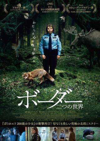 「ぼくのエリ」の衝撃再び 美しく切ない北欧ミステリー「ボーダー 二つの世界」日本版ビジュアル