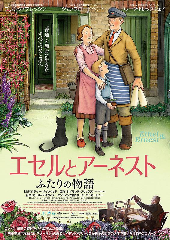 「エセルとアーネスト ふたりの物語」ポスター