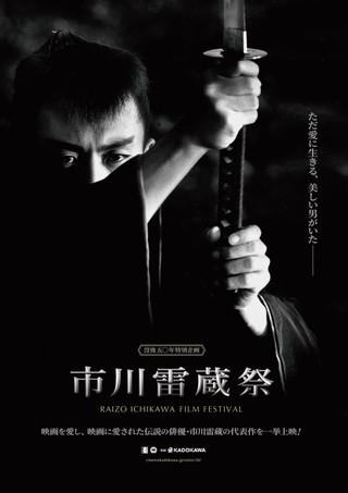 市川雷蔵祭、美しいポスターと予告編 伝説のスターの40作品を8月一挙上映