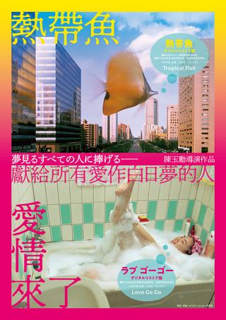 みずみずしさとイノセンス 90年代の台湾青春映画「熱帯魚」「ラブゴーゴー」予告編