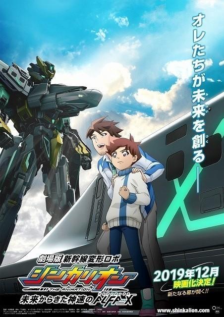 劇場版「シンカリオン」12月公開決定 ティザービジュアル&特報で試験車両ALFA-X登場