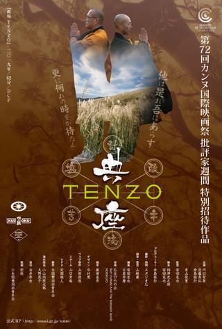 空族・富田克也最新作「典座 TENZO」10月4日公開 震災後の信仰のあり方紐解く