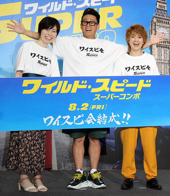 宮川大輔、「ワイルド・スピード」最新作CMナレーションで意気揚々「バッチリやん」