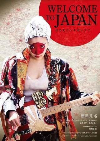 今一番脱げる歌姫・藤田恵名の主演映画が公開決定!監督は西村喜廣