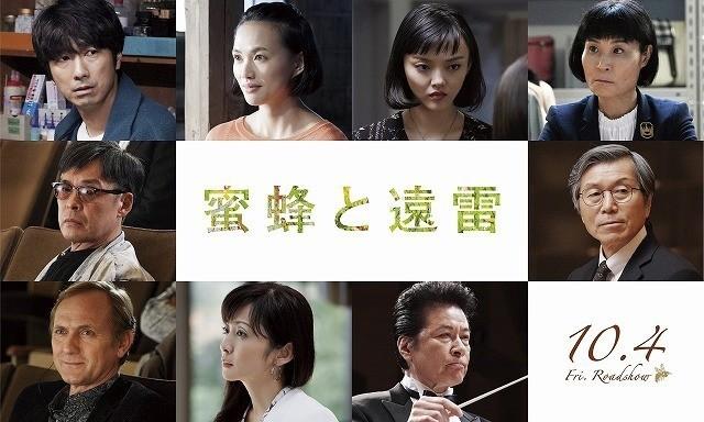 眞島秀和、片桐はいり、光石研、平田満、アンジェイ・ヒラも参加