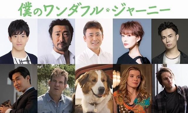「僕のワンダフル・ジャーニー」日本語版声優、高木渉&大塚明夫&松岡洋子が続投!