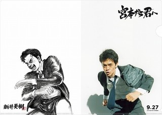「宮本から君へ」原作者・新井英樹氏描き下ろしビジュアル公開!