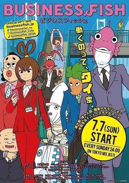 TOKYO MX、BS11で放送がスタート
