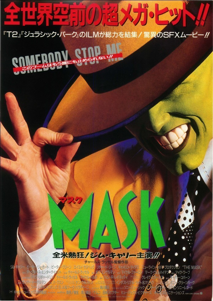 ジム・キャリー主演「マスク」が女性コメディアンでリブート?