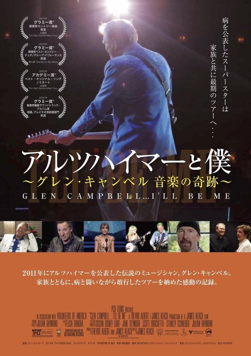 アルツハイマーを患ったグレン・キャンベルのツアーに密着したドキュメンタリー公開