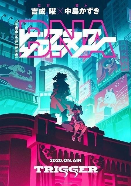 吉成曜×中島かずき×TRIGGERのオリジナルTVアニメ「BNA」制作決定 20年放送予定