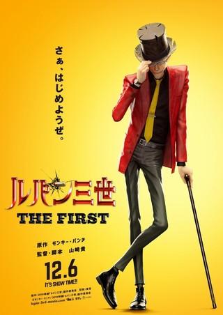 山崎貴監督、モンキー・パンチ氏悲願だった3DCGアニメで「ルパン三世」を映画化!