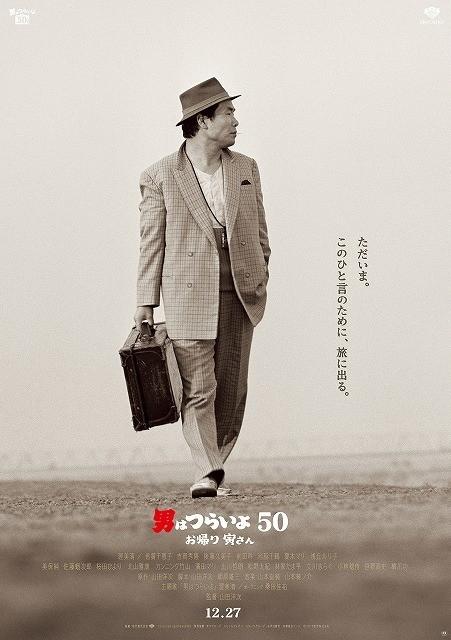 第32回東京国際映画祭、山田洋次監督作「男はつらいよ お帰り 寅さん」で開幕!
