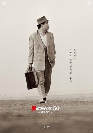 国民的人気映画シリーズの50作目「男はつらいよ お帰り 寅さん」