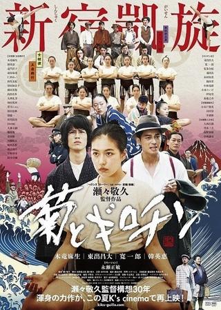 瀬々敬久監督作「菊とギロチン」新宿K's cinemaで凱旋上映! 新チラシもお披露目