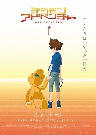 太一たちの物語がフィナーレへ 劇場版デジモン「LAST EVOLUTION 絆」20年2月公開決定