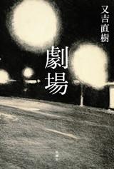 山崎賢人、又吉直樹原作「劇場」映画化に主演!行定勲監督&松岡茉優とタッグ
