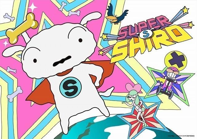 野原家の愛犬シロがスーパーヒーローに変身 湯浅政明総監督「SUPER SHIRO」10月14日配信開始