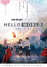 「HELLO WORLD」にOKAMOTO'S×Official髭男dism×Nulbarichが結集! 予告も公開