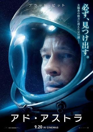 宇宙で消えた父を必ず見つけ出す…宇宙飛行士のブラピとらえた「アド・アストラ」ポスター完成