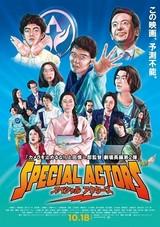 上田慎一郎監督最新作「スペシャルアクターズ」物語の全貌が判明! ポスターも初披露
