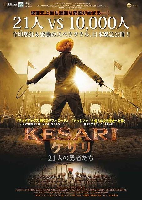 """21人VS 1万人! インド近代史に残る""""伝説の激闘""""を描く「KESARI」予告編公開"""