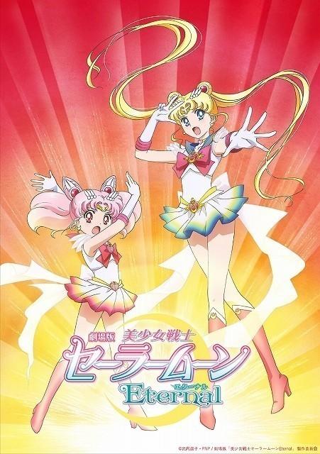 劇場版「美少女戦士セーラームーンEternal」前後編が20年に公開