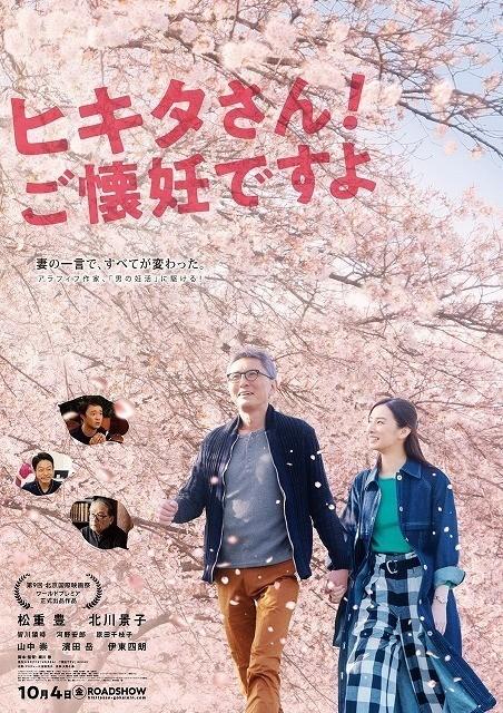 満開の桜並木の下で歩む松重豊&北川景子