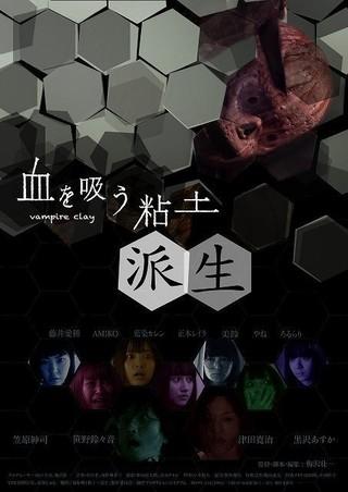 「血を吸う粘土」続編がシッチェス映画祭へ出品決定!日本でも10月公開