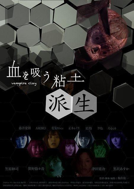 「血を吸う粘土 派生」日本でも10月に上映