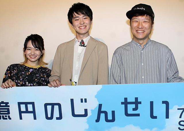 初日挨拶に立った望月歩(中央)、山田杏奈、 文晨豪監督