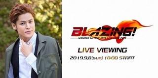 宮野真守初のアジアツアー「BLAZING!」千秋楽公演のライブビューイング開催決定
