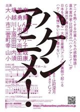アニメ業界の悲喜こもごもを描く「ハケンアニメ!」舞台化 SKE48・大場美奈が舞台初主演