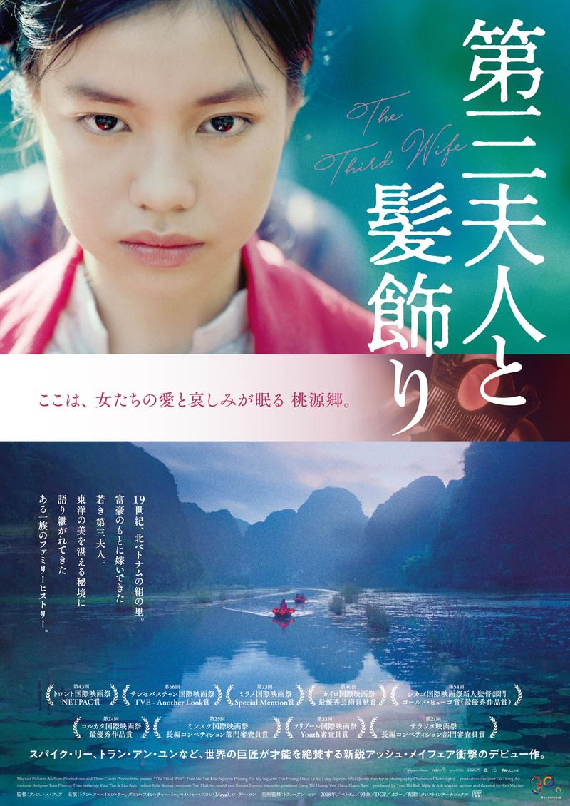 第3夫人は14歳の少女 女たちの愛憎と悲哀、希望を官能的につづるベトナム映画予告編