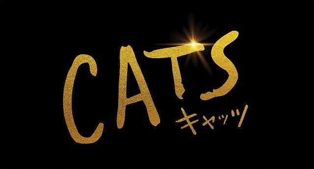 実写映画版「キャッツ」映像初披露! 日本公開は2020年1月24日に決定