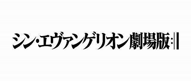 「シン・エヴァ」特報第2弾が登場 2020年6月公開が明らかに
