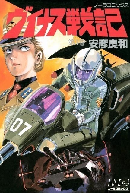 安彦良和のSF漫画「ヴイナス戦記」劇場版ブルーレイ発売を記念して電子書籍化