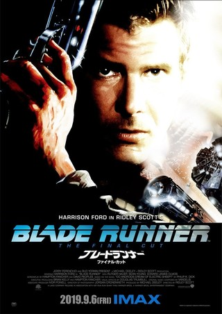 「ブレードランナー ファイナル・カット」 9月、IMAXシアターで2週間限定公開