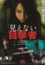 吉岡里帆の鋭いまなざしに覚悟がにじむ!「見えない目撃者」本ポスター公開