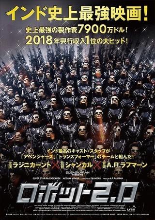 """世界最強の""""おじさんロボット""""再起動! ラジニカーント「ロボット2.0」10月25日公開"""