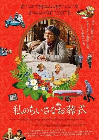 余命宣告を受けたおばあちゃんの、秘密のお葬式準備 ロシア発の感動作、11月公開