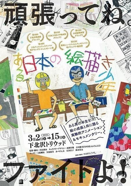 漫画家を目指す男の半生を描く短編アニメ「ある日本の絵描き少年」 YouTubeで無料公開
