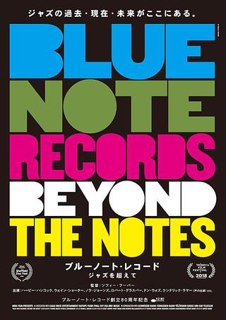 レーベル設立80周年ドキュメンタリー「ブルーノート・レコード ジャズを超えて」9月6日公開