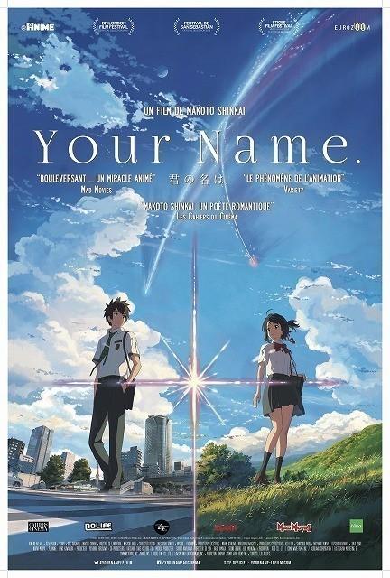 「君の名は。」フランス版ポスター