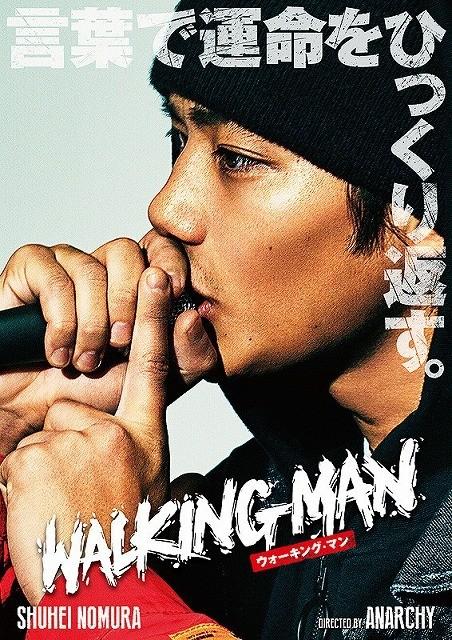 「なめんな!」野村周平が魂のシャウト! ANARCHY監督「WALKING MAN」本予告