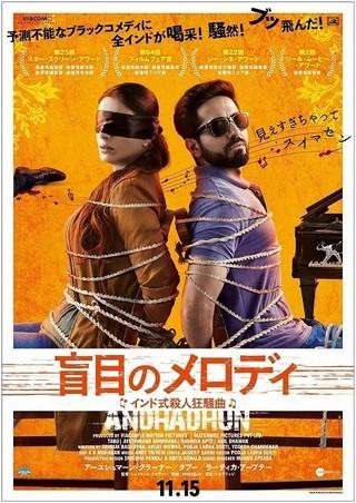 """""""インドのコーエン兄弟""""と称されたブラックコメディ「盲目のメロディ」11月15日公開"""